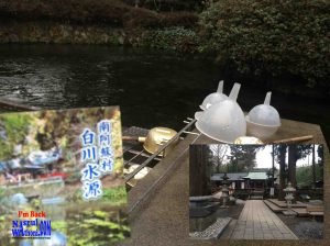 shirikawa river